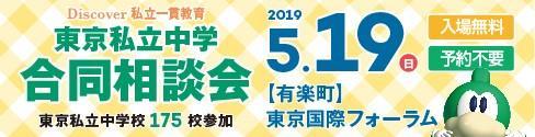 東京私立中学合同相談会