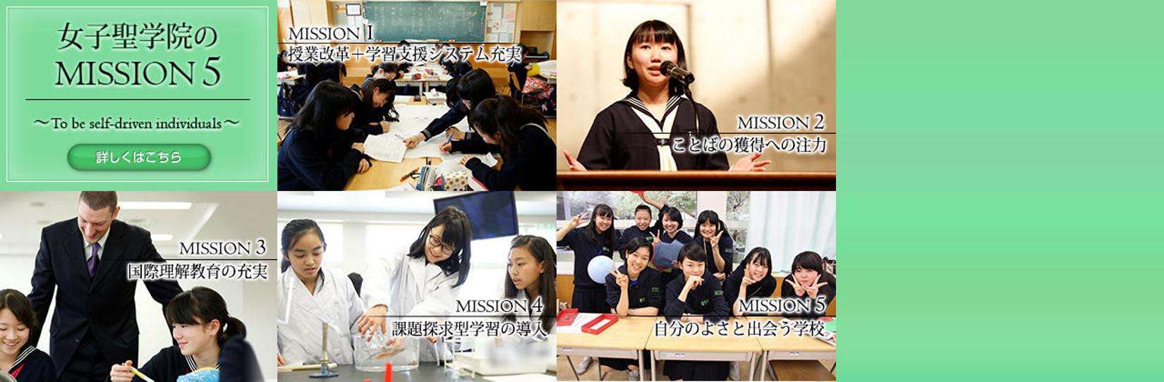 女子聖学院のMISSION5